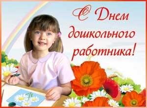 День работника детского сада